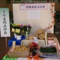 県農林産物品評会で農林水産大臣賞をダブル受賞