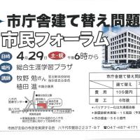 4.29八千代市民フォーラム(市庁舎問題)
