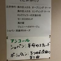 7/17 辻井伸行x加古隆xレ・フレール THE PIANST!