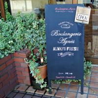 佐倉市 『boulangerie agnes (ブーランジェリ アニエス)』 のパン