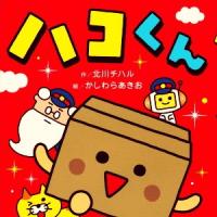 『ハコくん』&井上林子ちゃんのトークショー&東京出張。