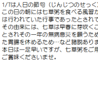 1月の行事食 ~七草粥~