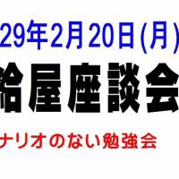2/20 「自給屋座談会」中継のお知らせ