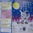 """第8回 """"北大江たそがれコンサート""""2013"""