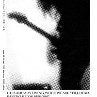 鳥を見た/灰野敬二/壊れかけのテープレコーダーズ@荻窪club Doctor 2017.1.14 sat