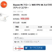 5%off-Xiaomi Mi ドローン Wifi FPV 4K カメラ付き 3軸 ジンバル RC クアッドコプター