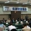 会派「信州・新風・みらい」の県政対話集会in飯田を開催