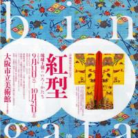 特別展 沖縄復帰40周年記念 紅型 BINGATA   琉球王朝のいろとかたち  開催中〈大阪市立美術館〉