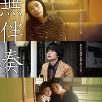 「無伴奏」、小池真理子の自伝的小説の映画化!ミステリーっぽい。