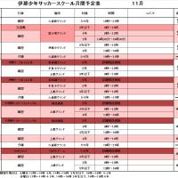 2016_11月_練習予定表(修正版)