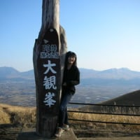 九州阿蘇湯治旅も終盤・・・。