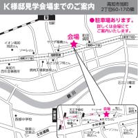 平屋のKさんちの見学会!!