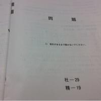 試験終了!