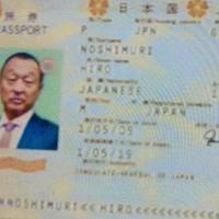 日本にない名前HAWAIIFIVE-0