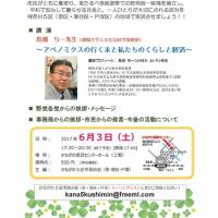 6月3日(土)17:30~20:30、かながわ県民センター