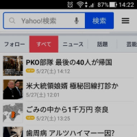 zenfone 3 android 7 不具合?(解消)