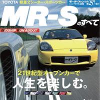 「TOYOTA MR-Sのすべて」  モーターファン別冊 ニューモデル速報 第257弾