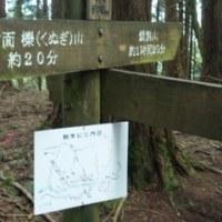 ステップアップ登山教室『鍋割山』