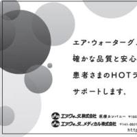 広島低肺友の会・総会・医療講演会