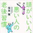 充実した高齢期を・書籍『頭のいい人、悪い人の老後習慣』