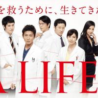【ドラマ】『A LIFE~愛しき人~』第1話~第10話