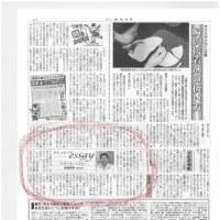 5月27日有鄰館にて放映の 熊本応援チャリティ・ドキュメンタリー映画「つ・む・ぐ」 ご案内