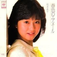 松本典子は実演派のアイドルシンガーでしょうか?