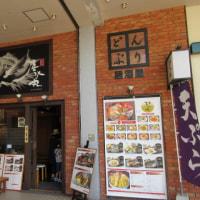 小戸   喜水丸 マリノアシティ福岡店