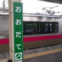 JR花輪線沿線歩き旅 東花輪駅ー>花輪駅