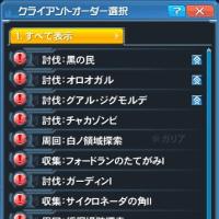 【PSO2】デイリーオーダー7/26