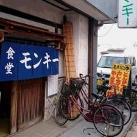 4月9日お疲れ会本庄・食堂モンキー