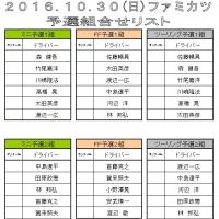 10/30(日)ファミカツ 予選組合せ