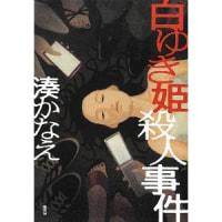 白ゆき姫殺人事件/湊かなえ