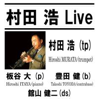 村田 浩 LIVE