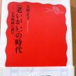 <老いがい>の時代 -日本映画に読むーの本