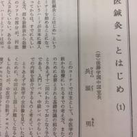 1988年5月~兵頭明先生『中医鍼灸ことはじめ(1)』