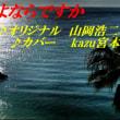 ♪・ もうさよならですか / 山岡浩二 // kazu宮本