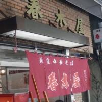 荻窪ラーメン 春木屋 校歌祭