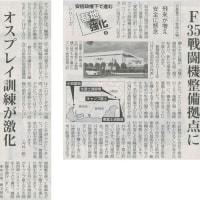 #akahata F35戦闘機整備拠点に 三菱重工小牧南工場/オスプレイ訓練が激化 富士周辺の演習場 安倍政権下で進む基地強化・・今日の赤旗記事