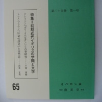『オベロン』第65号が刊行されました。
