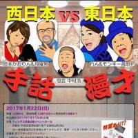 西日本(岡本かおりん&月曜男) VS 東日本(れん&モンキー高野) 手話漫才
