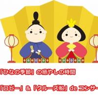 日田温泉のイベント「ひなの季節」の癒やしの時間「ロビー」&「クルーズ船」de  コンサートのお知らせ