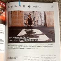 宣伝会議5月号掲載。 書家の川尾朋子さんを取材する