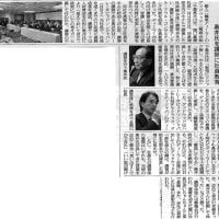 従業員総会の記事が業界新聞に掲載