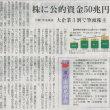 #akahata 株に公的資金50兆円/日銀・年金基金 大企業3割で筆頭株主・・・今日の赤旗記事