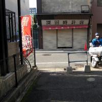綱場町 (博多区)