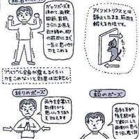 筋肉を鍛える