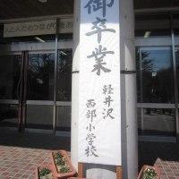 3/16(木)のイキメンニュース~追分&軽井沢周辺の情報