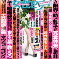 10月9日「週刊女性セブン」に即アップミラクルが掲載されました!