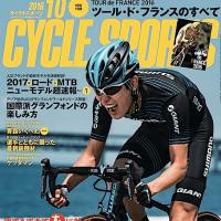サイクルスポーツ10月号